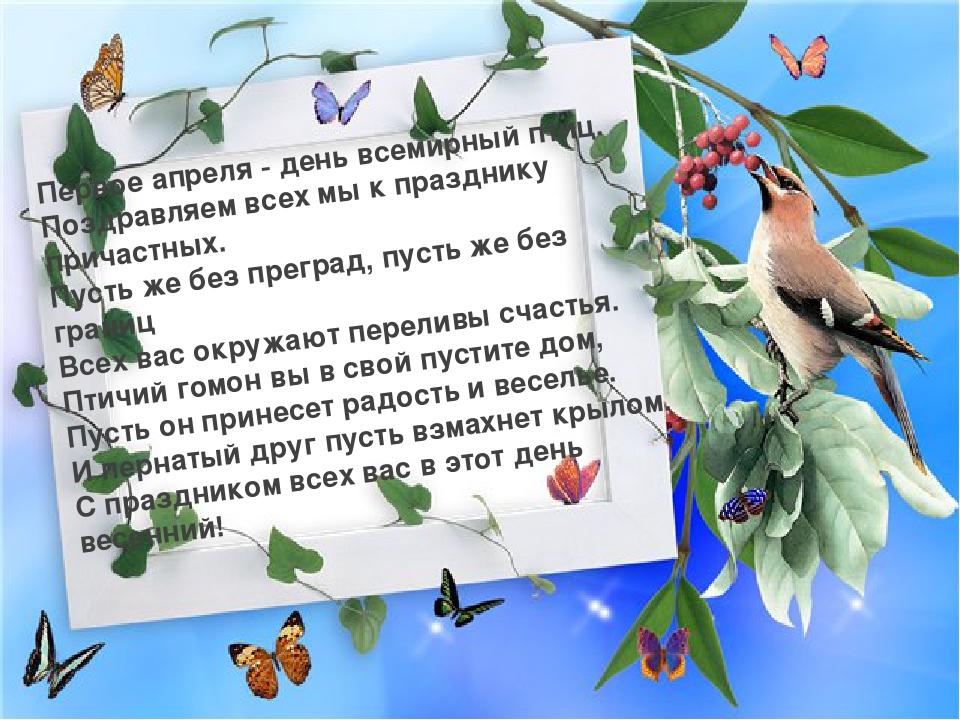 Первое апреля - день всемирный птиц. Поздравляем всех мы к празднику причастн...