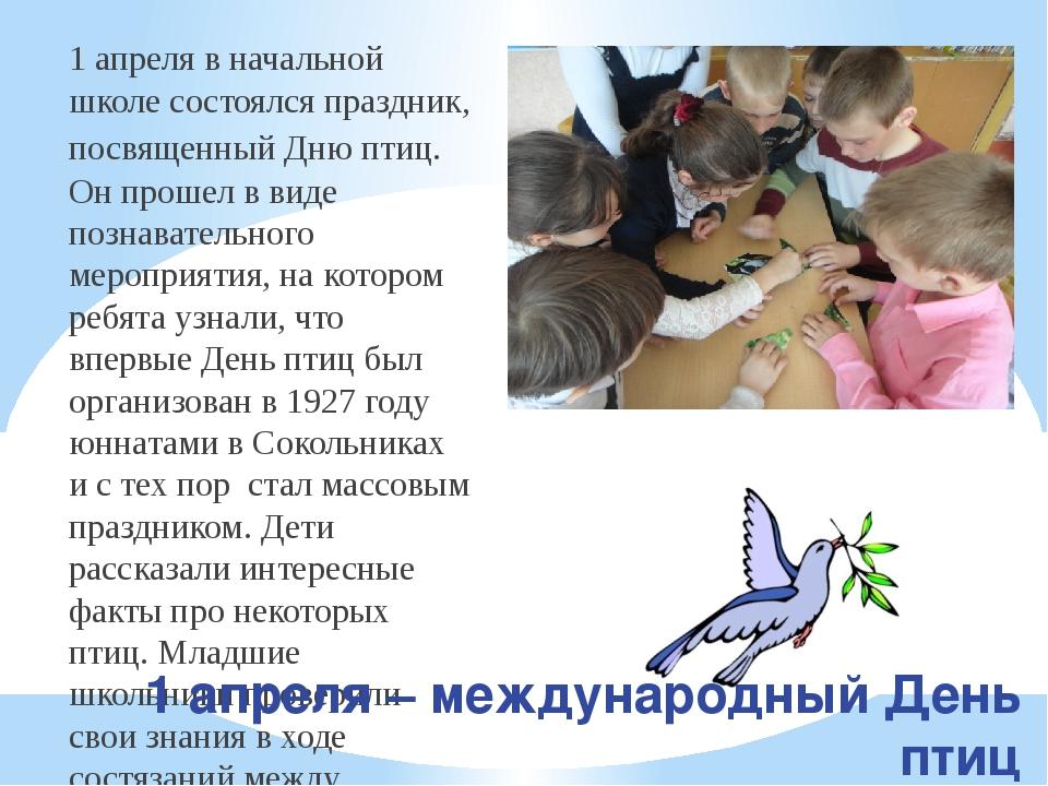 1 апреля в начальной школе состоялся праздник, посвященный Дню птиц. Он проше...