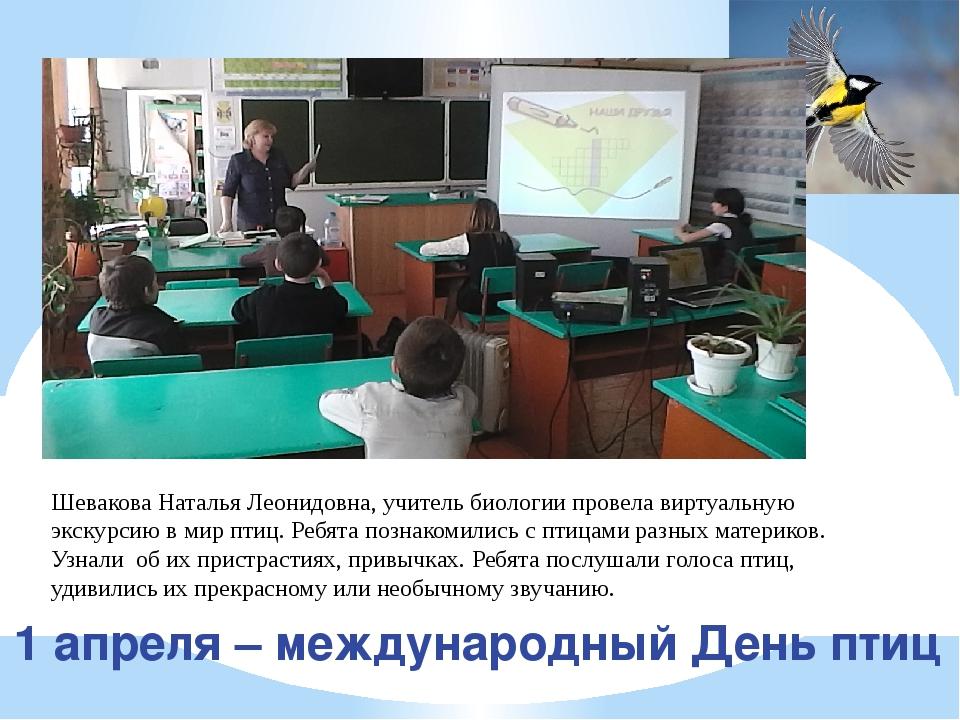 1 апреля – международный День птиц Шевакова Наталья Леонидовна, учитель биоло...