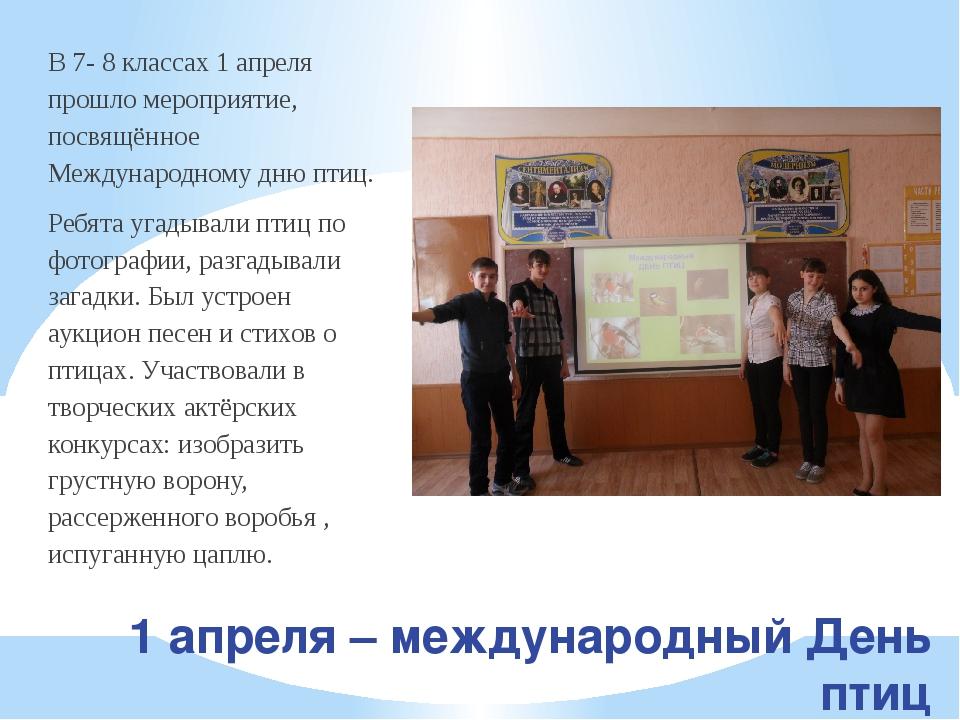 1 апреля – международный День птиц В 7- 8 классах 1 апреля прошло мероприятие...