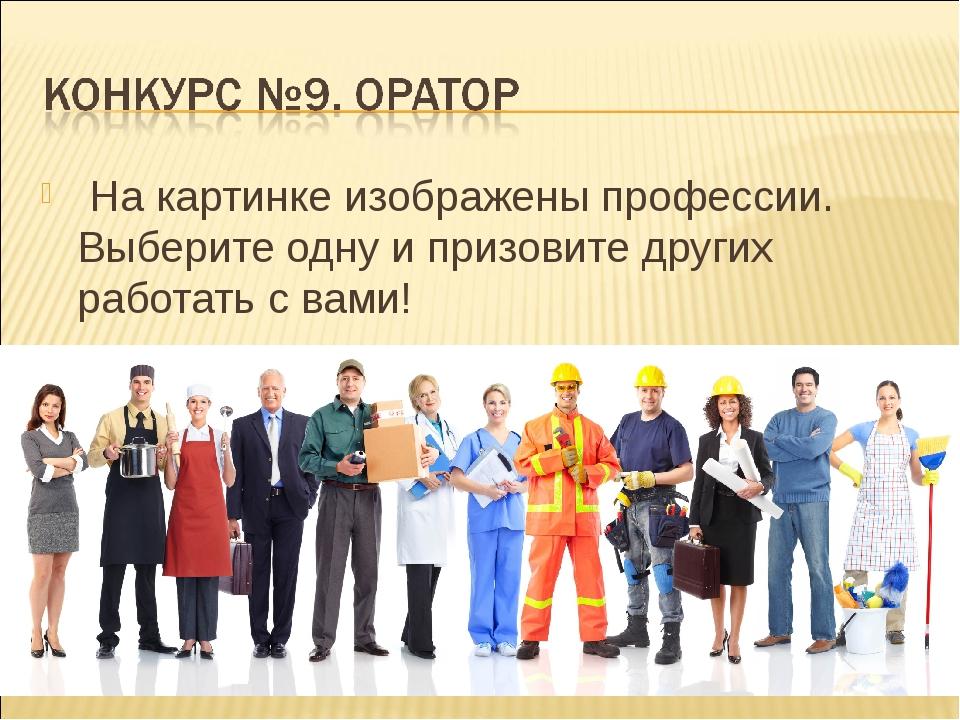 На картинке изображены профессии. Выберите одну и призовите других работать...