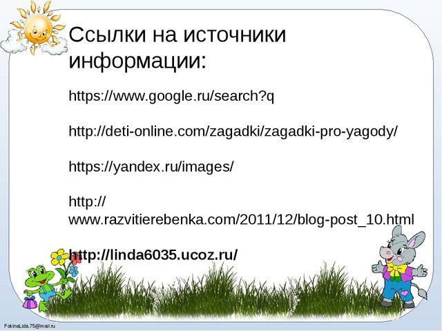 Ссылки на источники информации: https://www.google.ru/search?q http://deti-on...