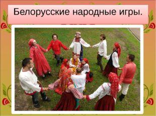 Белорусские народные игры.