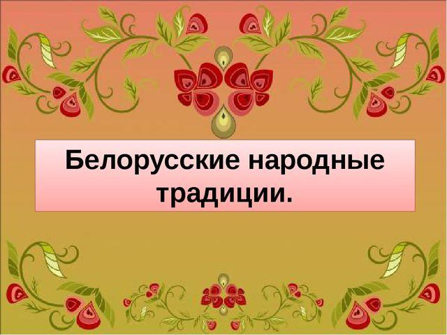 Белорусские народные традиции.