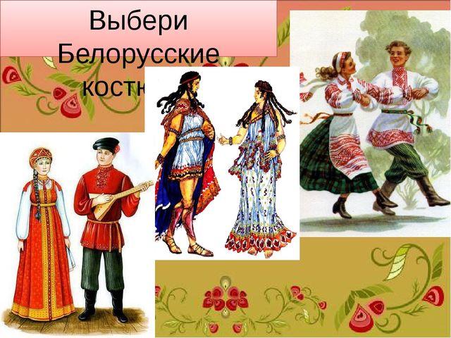 Выбери Белорусские костюмы