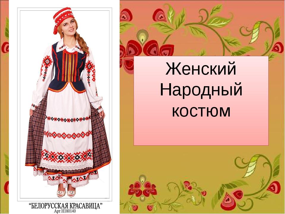 Женский Народный костюм