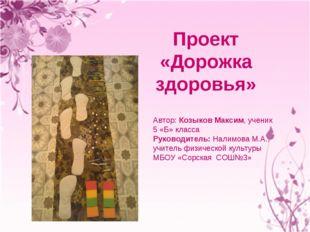 Проект «Дорожка здоровья» Автор: Козыков Максим, ученик 5 «Б» класса Руководи