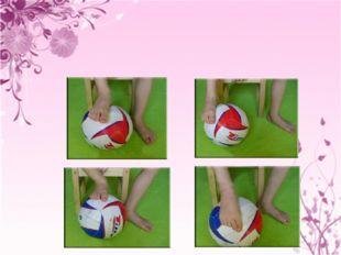 Упражнение №8. 8.1. Исходное положение: сидя, одна стопа опирается на пол, в