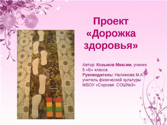 Проект «Дорожка здоровья» Автор: Козыков Максим, ученик 5 «Б» класса Руководи...