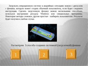 Загружать операционную систему в аварийных ситуациях можно с диска или с фле