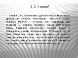 Откроется ок-но программы, в которой надо ука-зать образ «*.ISO» операционно