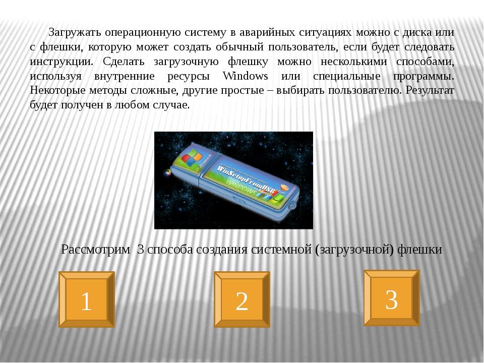Загружать операционную систему в аварийных ситуациях можно с диска или с фле...