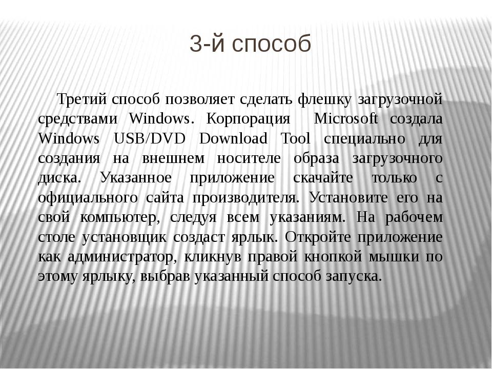 Откроется ок-но программы, в которой надо ука-зать образ «*.ISO» операционно...