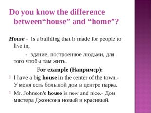 "Do you know the difference between""house"" and ""home""? House - is a building t"