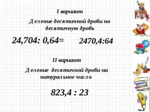 II вариант Деление десятичной дроби на натуральное число 823,4 : 23 I вариант
