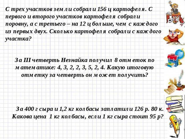 За 400 г сыра и 1,2 кг колбасы заплатили 126 р. 80 к. Какова цена 1 кг колбас...