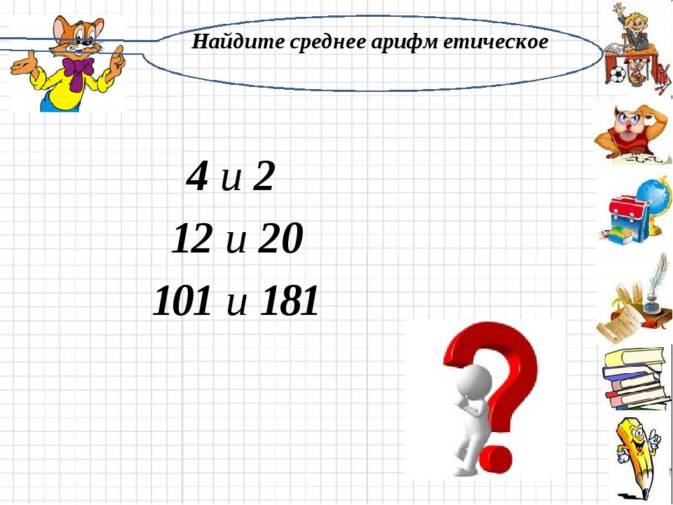 Найдите среднее арифметическое 4 и 2 12 и 20 101 и 181