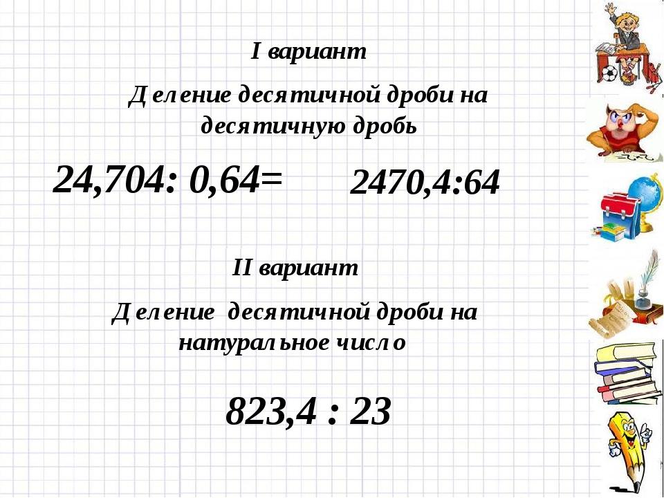 II вариант Деление десятичной дроби на натуральное число 823,4 : 23 I вариант...