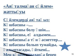 «Аяқталмаған сөйлем» жаттығуы Сөйлемдерді аяқтаңыз: Көшбасшы –.... Көшбасшы