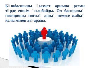 Көшбасшыны қызмет орнына ресми түрде ешкім ұсынбайды. Ол басшылық позицияны т