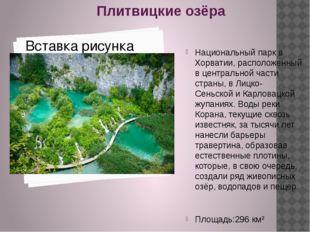 Плитвицкие озёра Национальный парк в Хорватии, расположенный в центральной ча