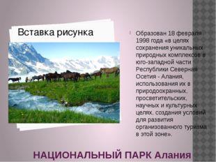 НАЦИОНАЛЬНЫЙ ПАРК Алания Образован 18 февраля 1998 года «в целях сохранения