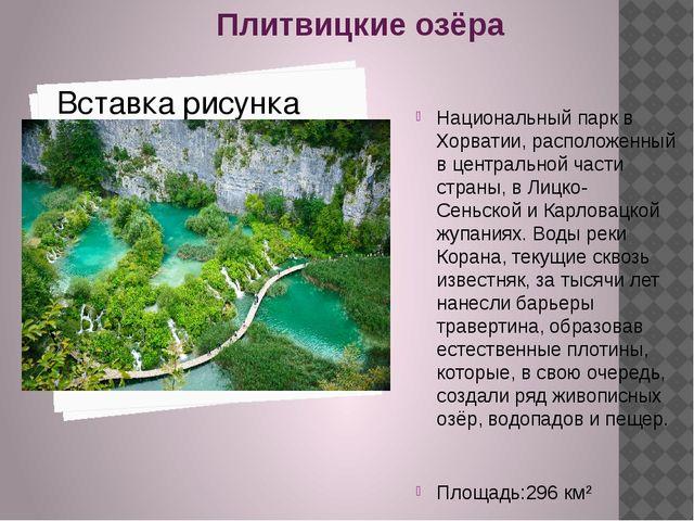 Плитвицкие озёра Национальный парк в Хорватии, расположенный в центральной ча...