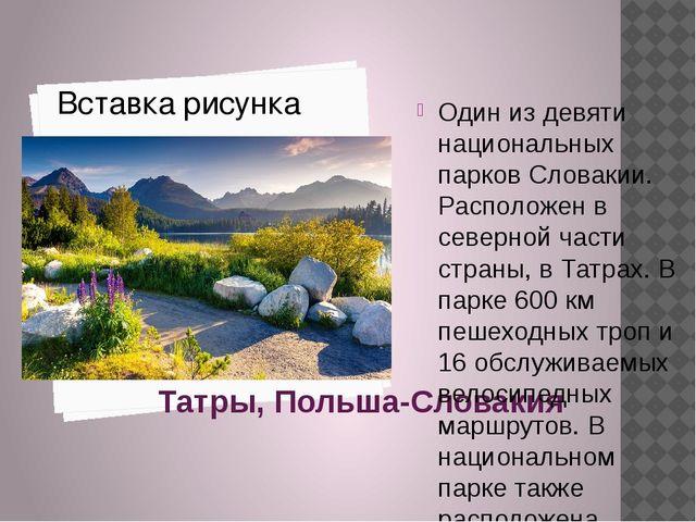 Татры, Польша-Словакия Один из девяти национальных парков Словакии. Располож...