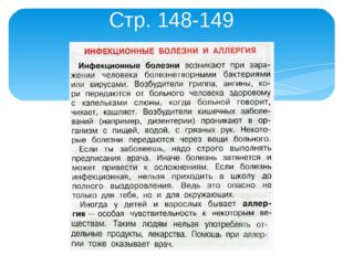 Стр. 148-149