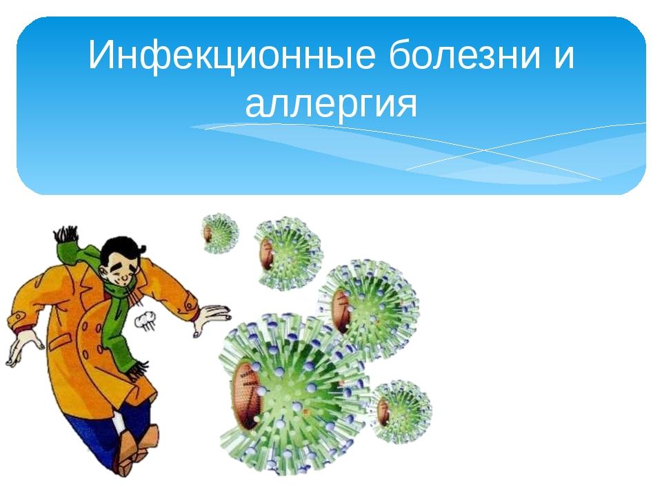 Инфекционные болезни и аллергия