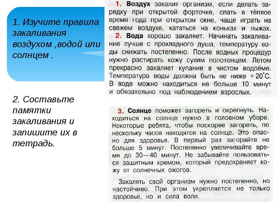 1. Изучите правила закаливания воздухом ,водой или солнцем . 2. Составьте пам...