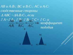 АВ и А1В1; ВС и В1С1; АС и А1С1 сходственные стороны  АВСА1В1С1, если А=