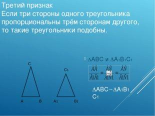 Третий признак Если три стороны одного треугольника пропорциональны трём стор