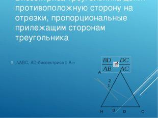 Биссектриса треугольника делит противоположную сторону на отрезки, пропорцион