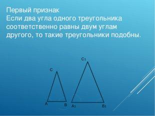 Первый признак Если два угла одного треугольника соответственно равны двум уг