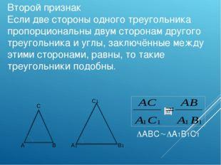 Второй признак Если две стороны одного треугольника пропорциональны двум стор