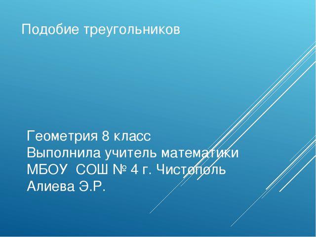 Подобие треугольников Геометрия 8 класс Выполнила учитель математики МБОУ СОШ...