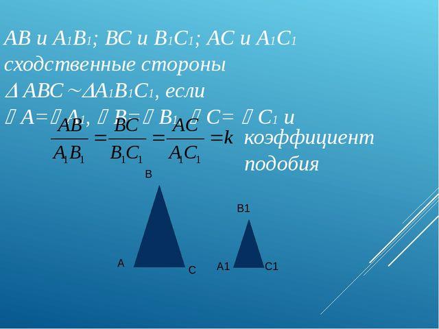 АВ и А1В1; ВС и В1С1; АС и А1С1 сходственные стороны  АВСА1В1С1, если А=...