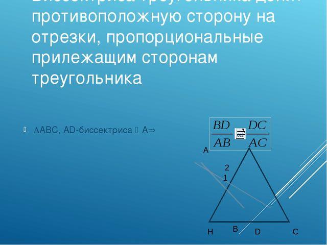 Биссектриса треугольника делит противоположную сторону на отрезки, пропорцион...