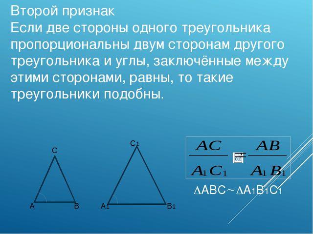 Второй признак Если две стороны одного треугольника пропорциональны двум стор...
