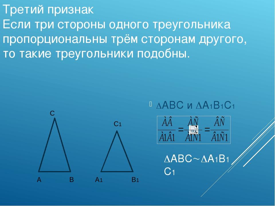 Третий признак Если три стороны одного треугольника пропорциональны трём стор...