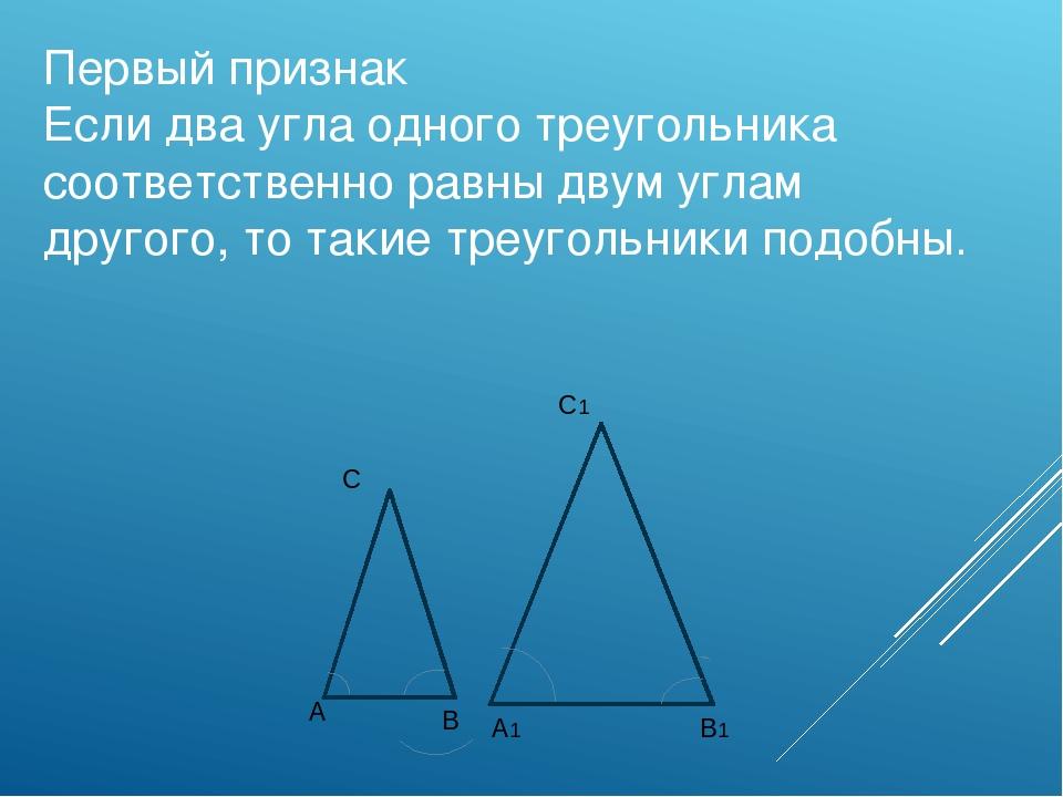 Первый признак Если два угла одного треугольника соответственно равны двум уг...