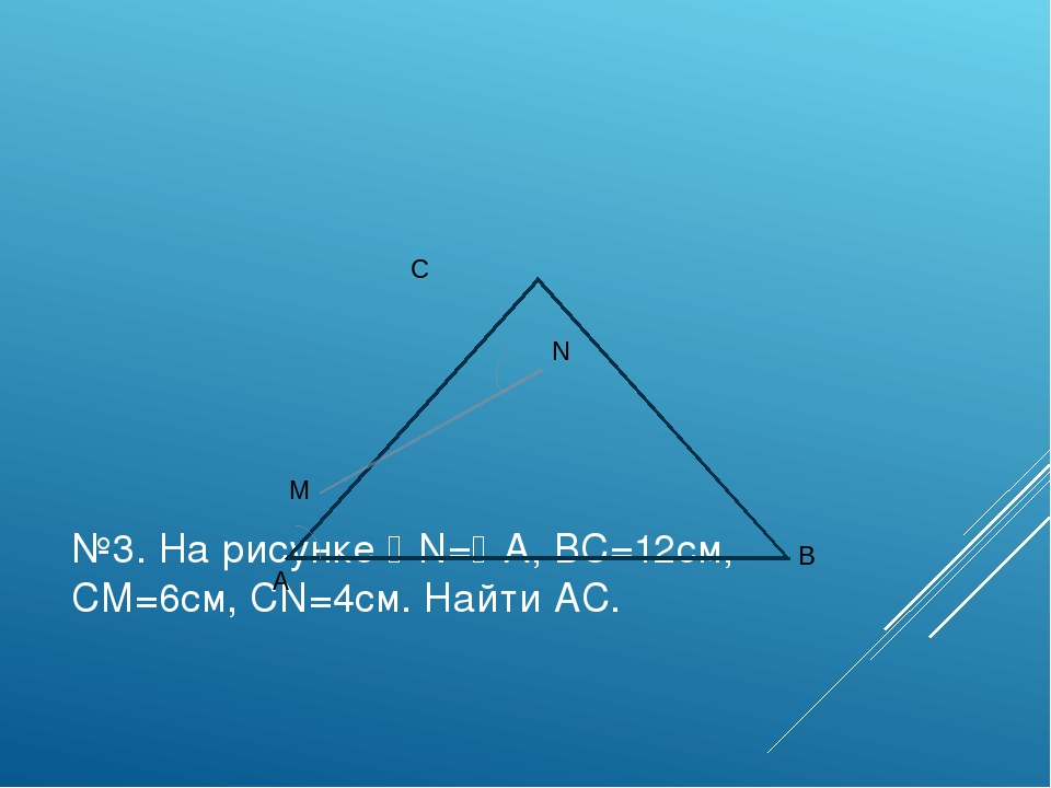 №3. На рисунке N=A, BC=12см, CM=6см, CN=4см. Найти AC. C N B A M