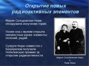 Открытие новых радиоактивных элементов Мария Склодовская-Кюри обнаружила излу