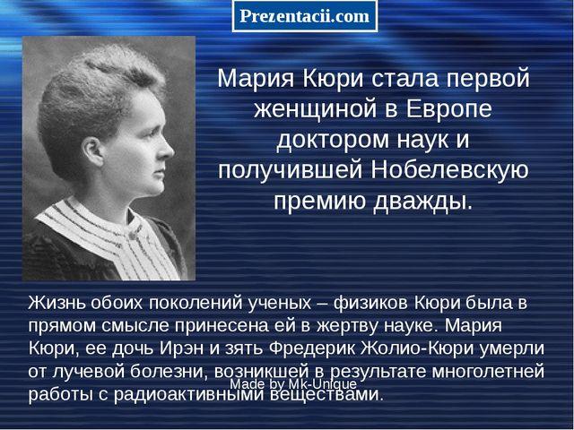 Мария Кюри стала первой женщиной в Европе доктором наук и получившей Нобелевс...
