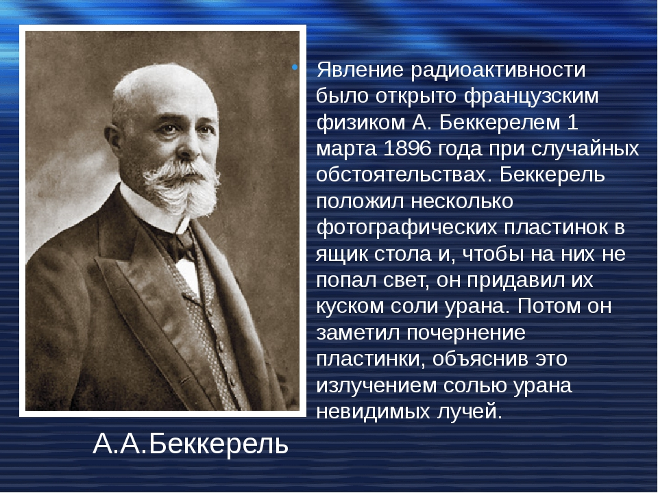 А.А.Беккерель Явление радиоактивности было открыто французским физиком А. Бек...