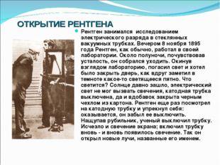 ОТКРЫТИЕ РЕНТГЕНА Рентген занимался исследованием электрического разряда в ст