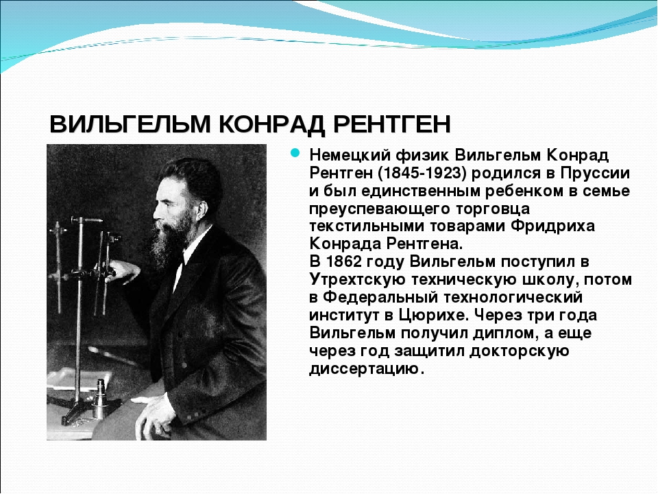 ВИЛЬГЕЛЬМ КОНРАД РЕНТГЕН Немецкий физик Вильгельм Конрад Рентген (1845-1923)...