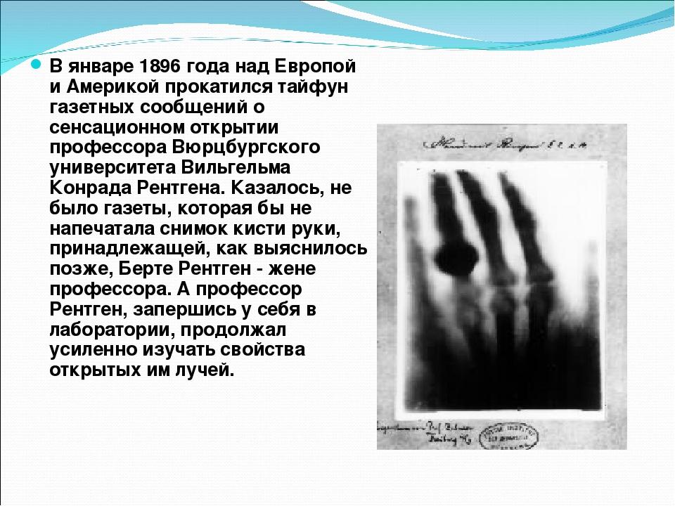 В январе 1896 года над Европой и Америкой прокатился тайфун газетных сообщени...