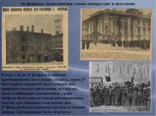 26 февраля: политическая стачка перерастает в восстание В ночь с 26 на 27 фев